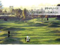 <じゃらんゴルフ> 古河ゴルフリンクス画像
