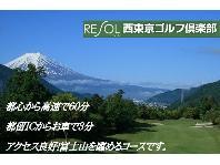 <じゃらんゴルフ> 西東京ゴルフ倶楽部(旧:テイクワンカントリークラブ)画像