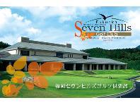 <じゃらんゴルフ> 福岡セヴンヒルズゴルフ倶楽部画像