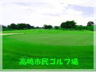 <じゃらんゴルフ> 高崎市民ゴルフ場画像