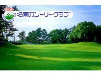 <じゃらんゴルフ> 名南カントリークラブ画像
